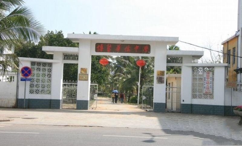 海南·金湾周边--博鳌镇华侨中学