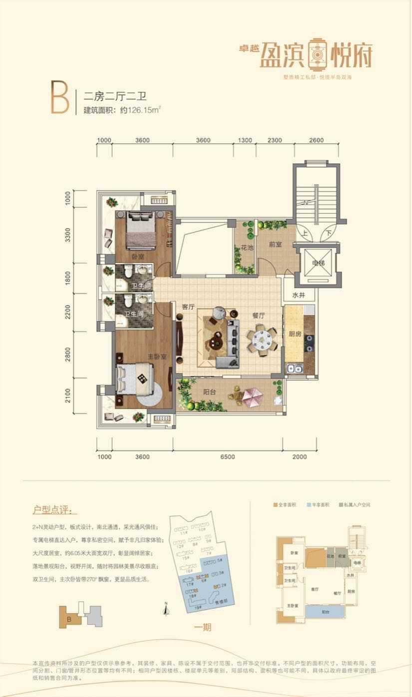 2室2厅2卫0厨 建筑面积126.15㎡