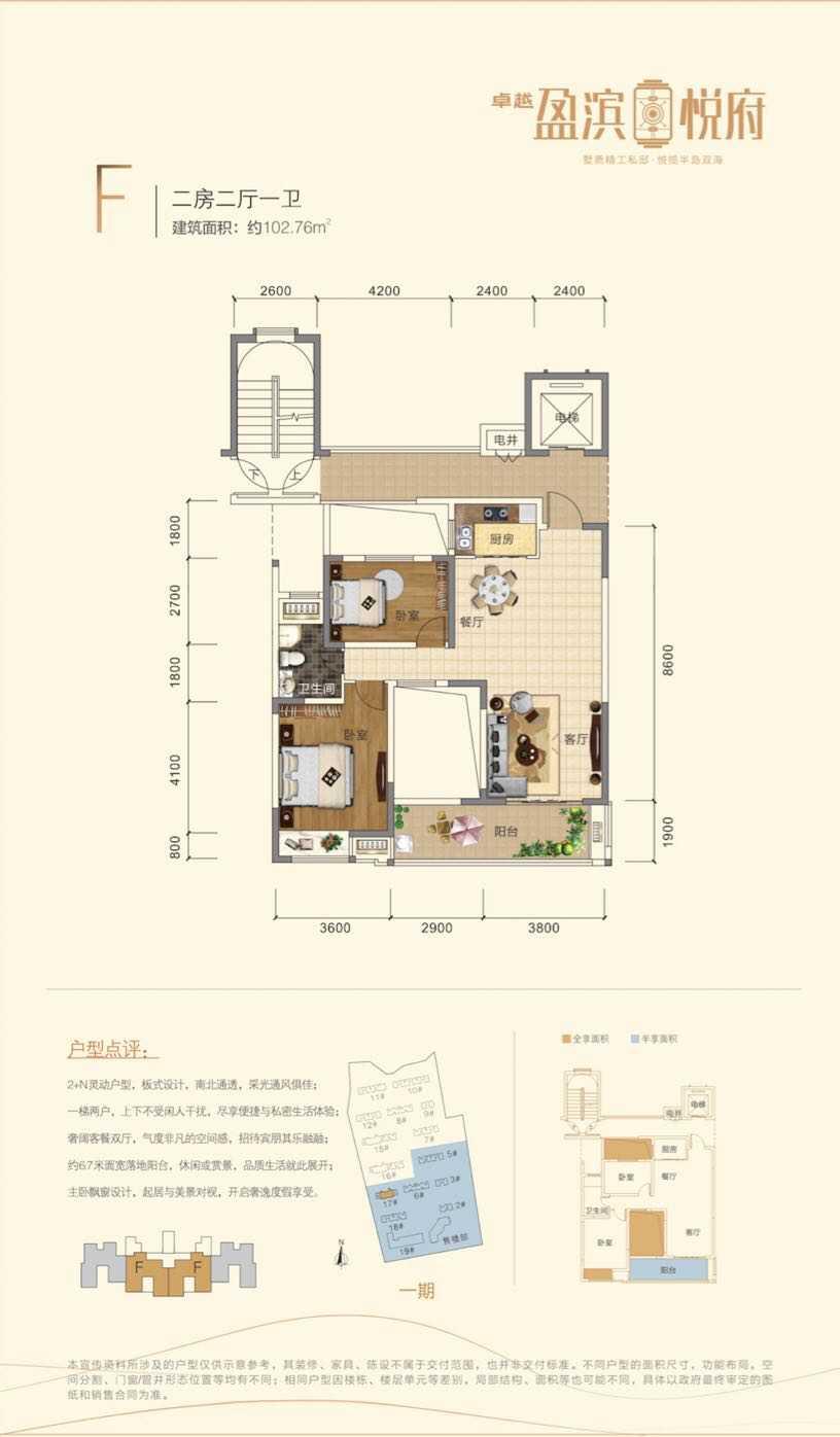 2室2厅1卫0厨 建筑面积102.76㎡