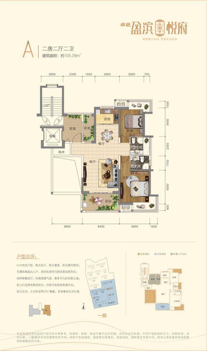 2室2厅2卫0厨 建筑面积105.29㎡