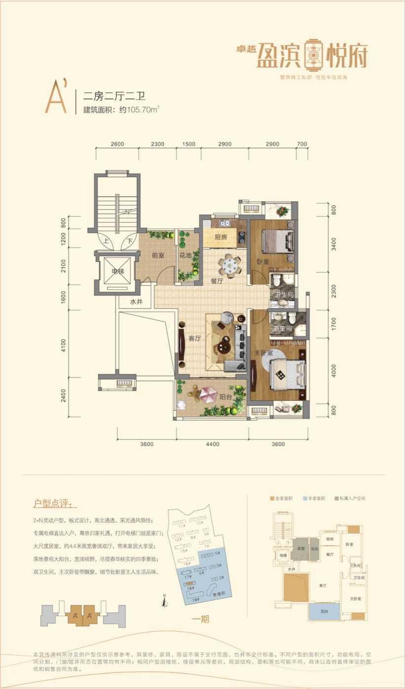 2室2厅2卫0厨 建筑面积105.70㎡