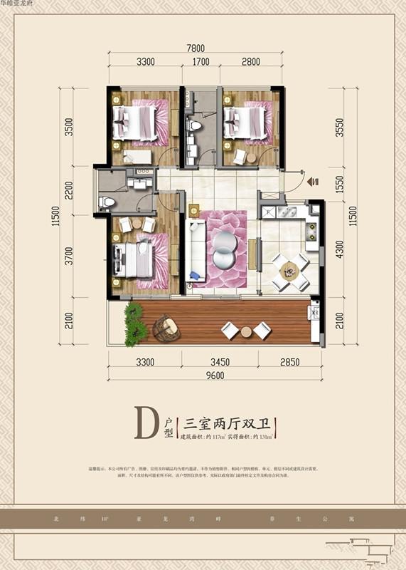 华皓亚龙府公寓D户型3室2厅2卫1厨