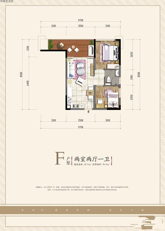 华皓亚龙府公寓F户型2室2厅1卫1厨