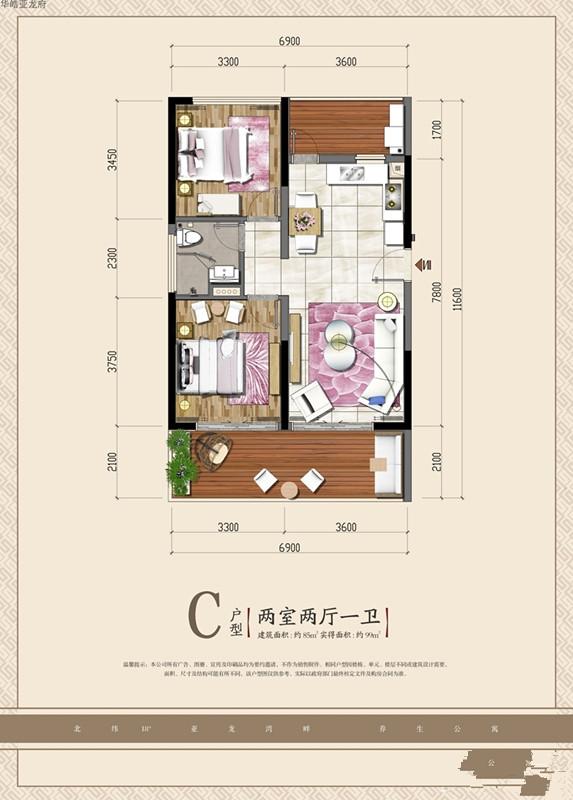 华皓亚龙府公寓C户型2室2厅1卫1厨