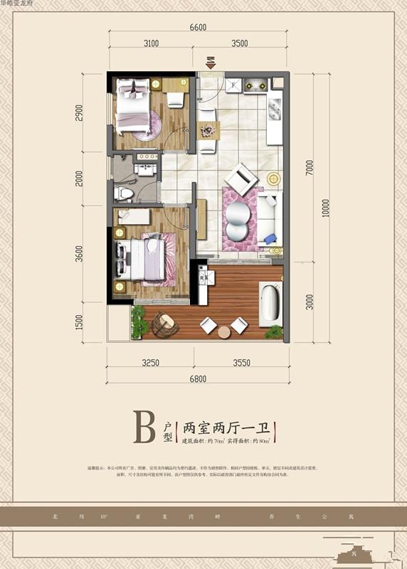 华皓亚龙府公寓B户型2室2厅1卫1厨