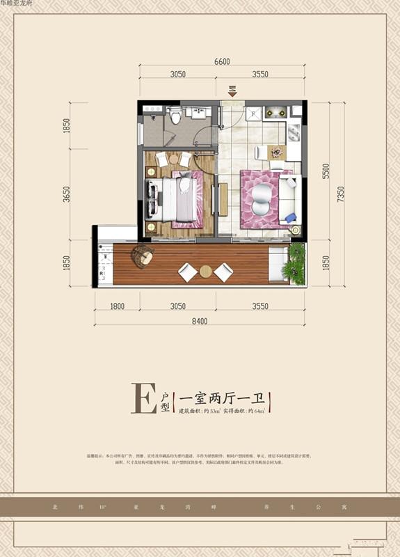 华皓亚龙府公寓E户型1室2厅1卫1厨