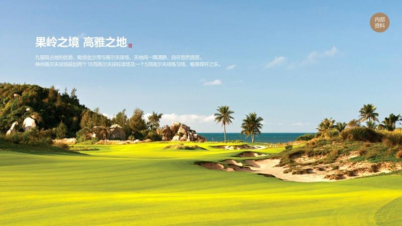 中海神州半岛九玺园实景图