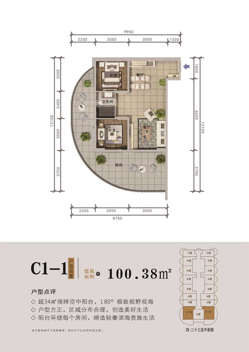 西港悦海湾C1-1户型
