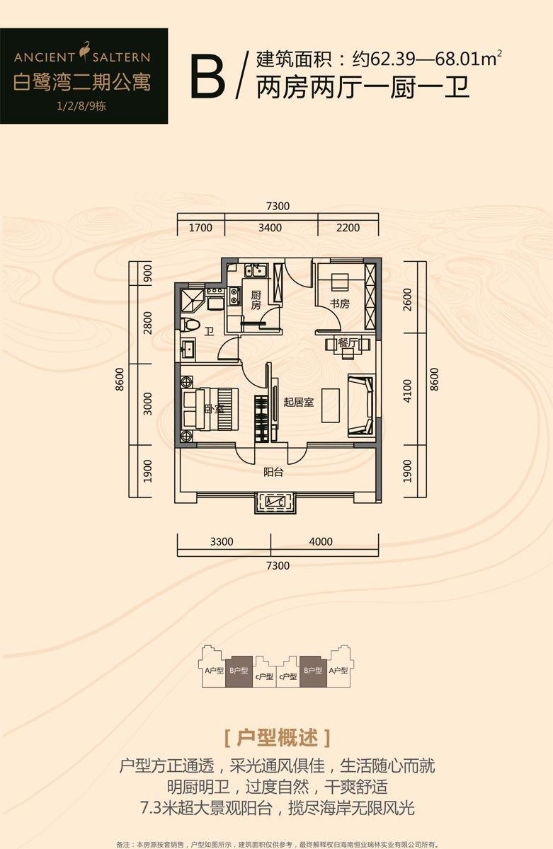 白鹭湾二期公寓B户型