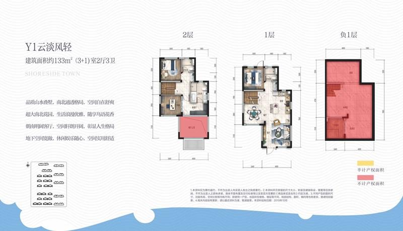 4室2厅3卫133㎡(建面)