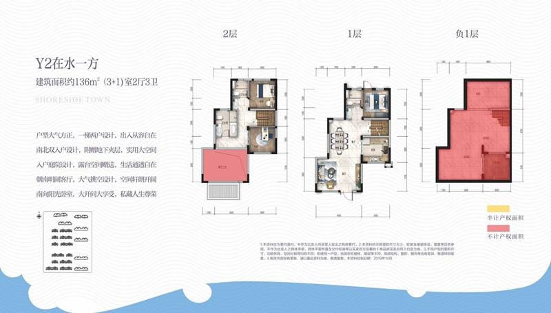 4室2厅3卫136㎡(建面)