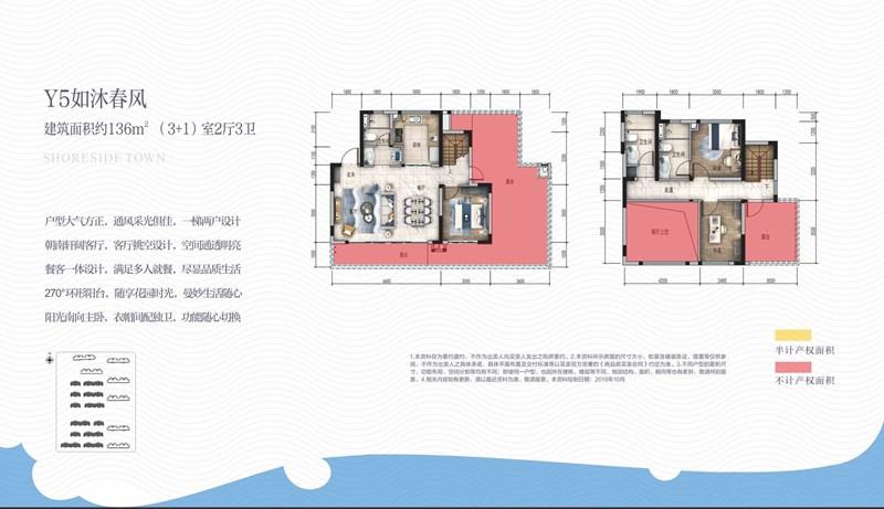 Y5 4室2厅3卫136㎡(建面)