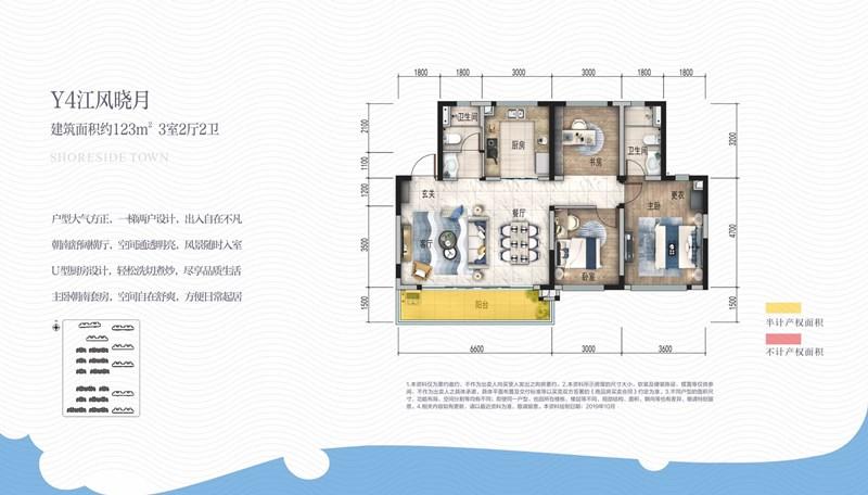 Y43室2厅2卫123㎡(建面)