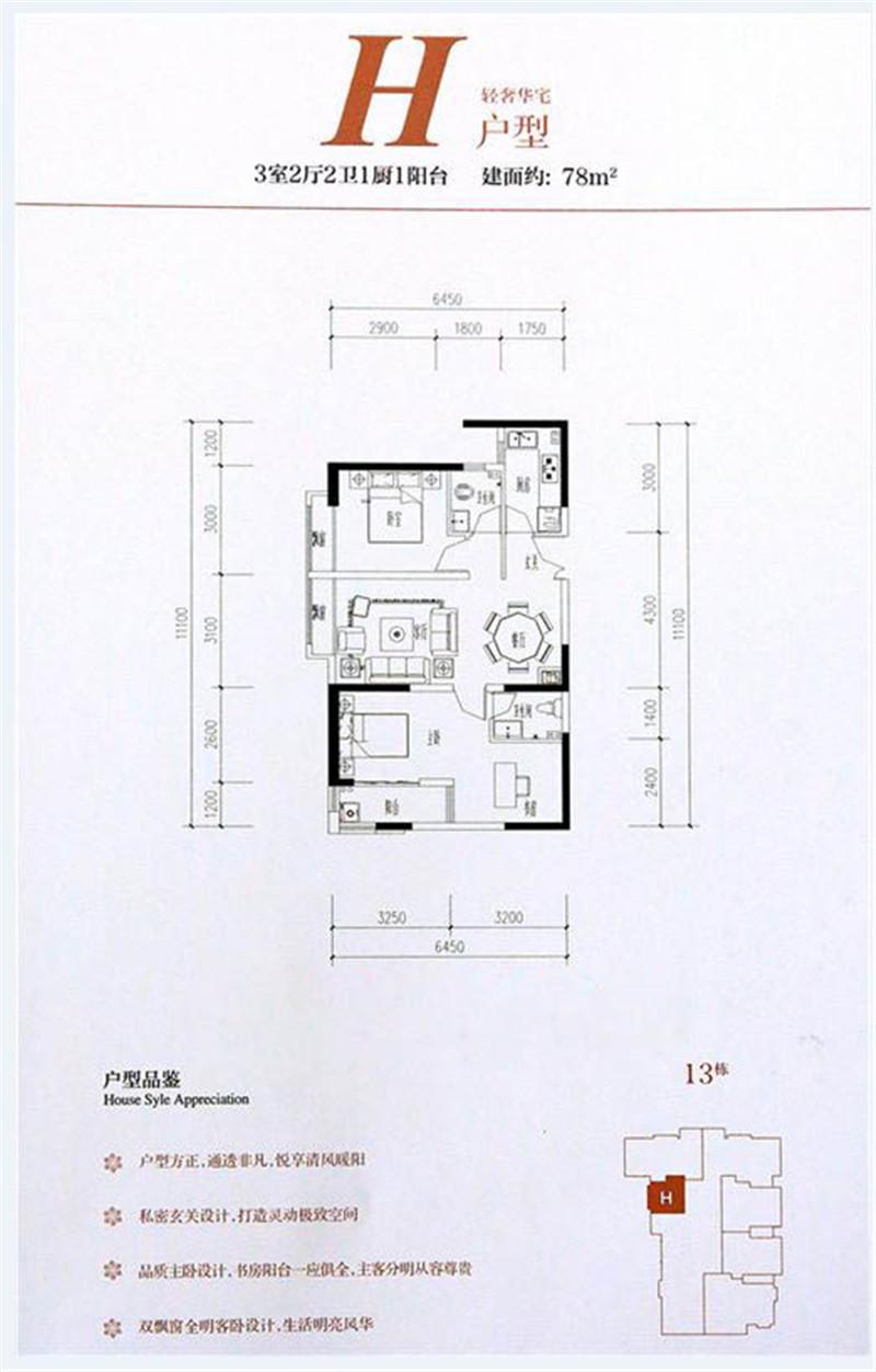 3室2厅2卫 78㎡(建面)