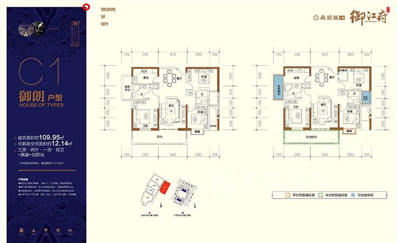 3室2厅2卫 109.95㎡(建面)
