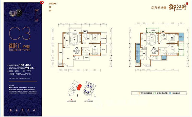 4室2厅3卫 131.48㎡(建面)