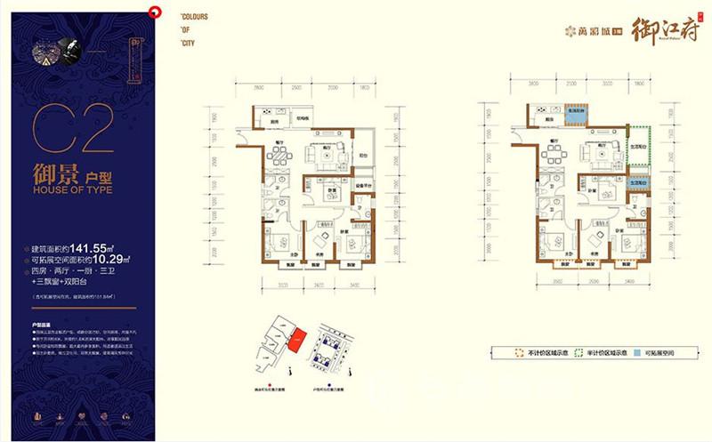 4室2厅3卫 141.55㎡(建面)