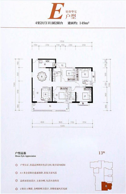 4室2厅3卫 149㎡(建面)