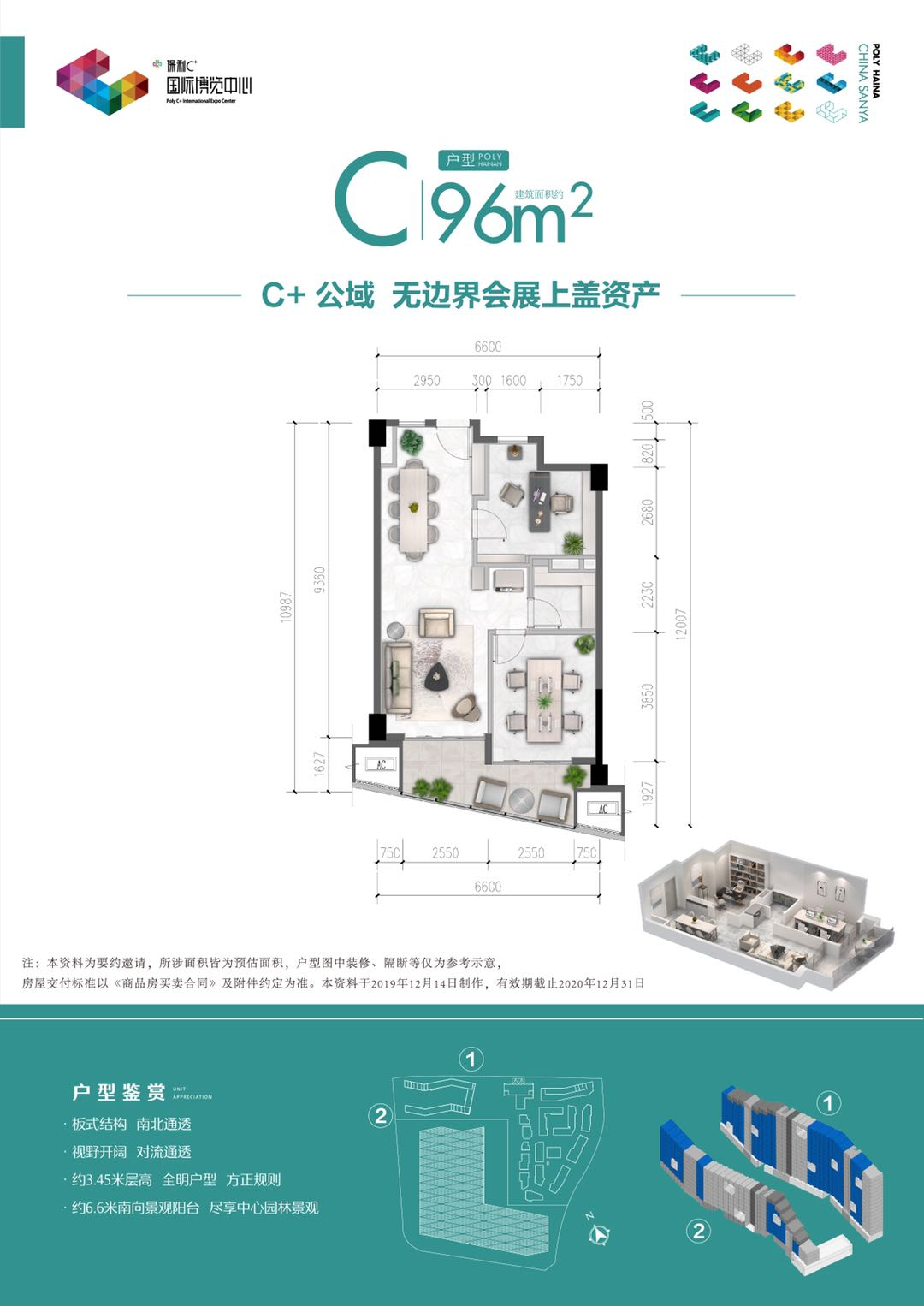 保利·C+国际博览中心C户型