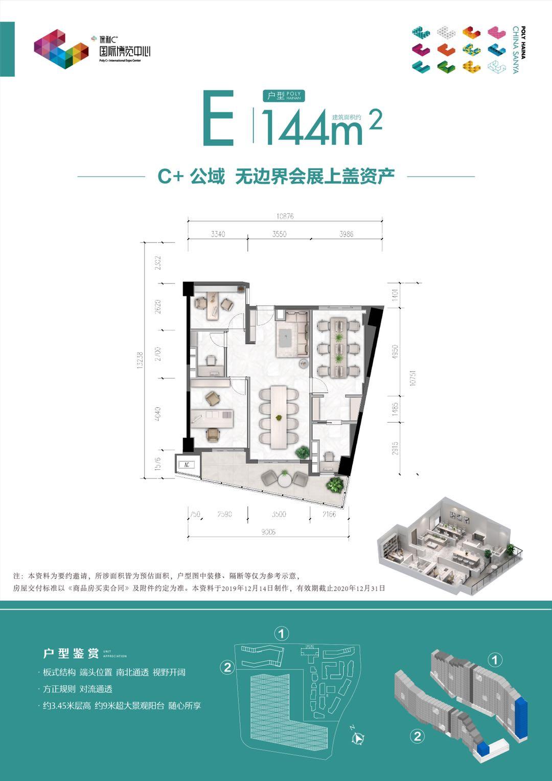 保利·C+国际博览中心E户型