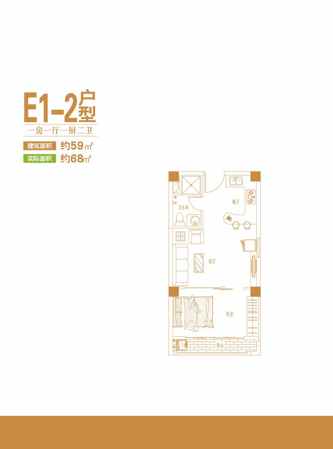爱克养生谷E1-2户型