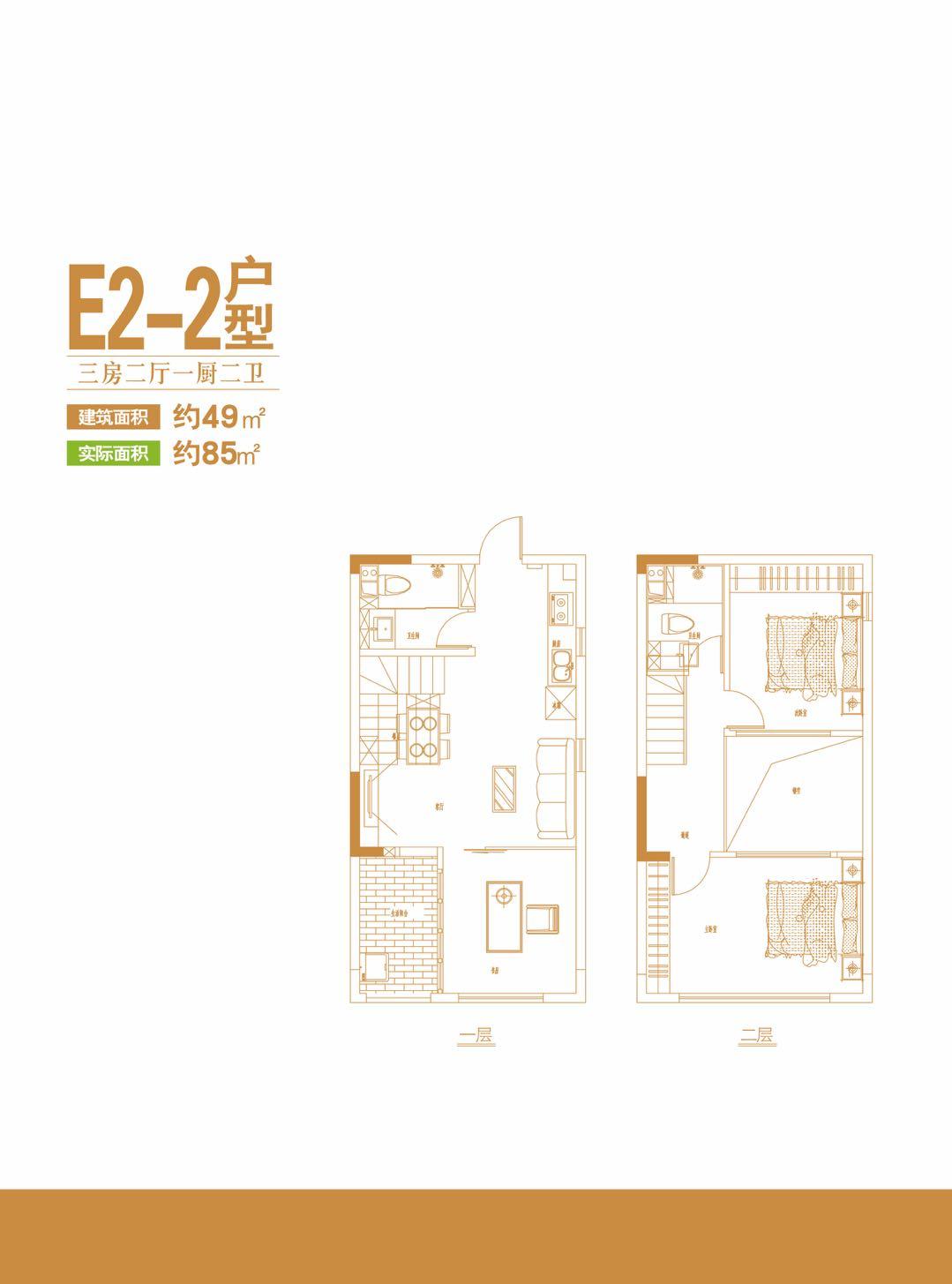 爱克养生谷E2-2户型