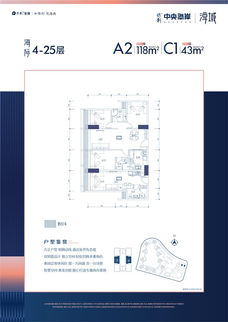 海际A2 118m²/C1 43m²户型